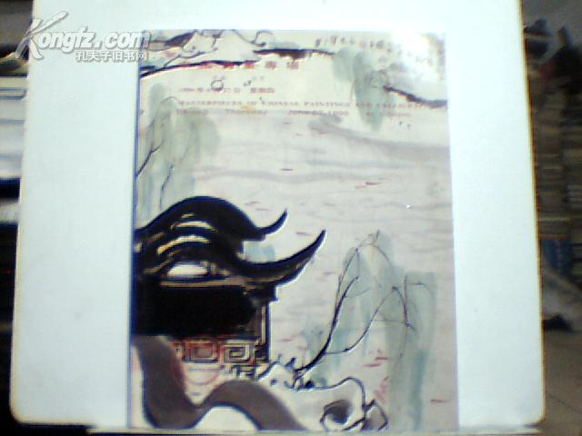 太平洋中国书画专场拍卖会:中国书画专场【书重量0.4公斤】
