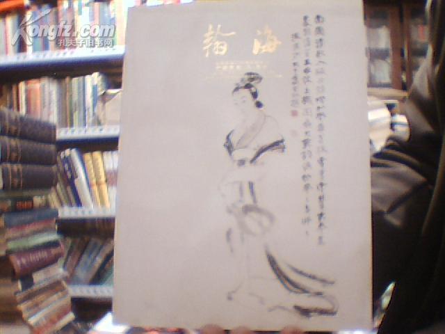 北京翰海2006金秋拍卖会:中国书画(二)书重量0.8公斤
