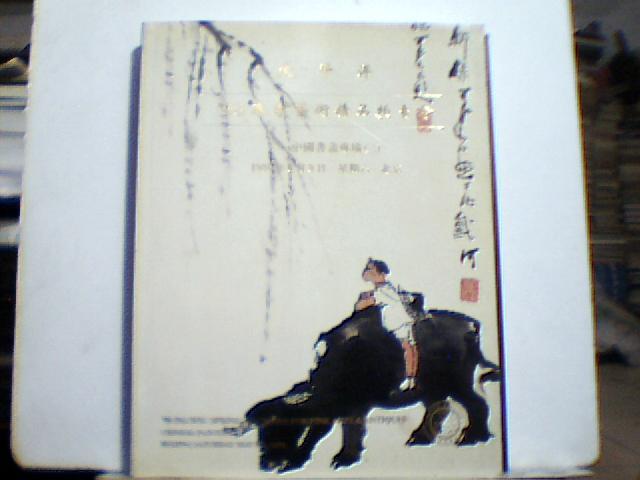 太平洋98春季艺术精品拍卖会:中国书画专场(二)书重量0.7公斤