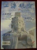 上海航空1998年第6期