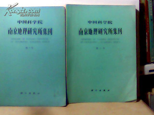 中国科学院南京地理研究所集刊  第2号第3号  和售   S1