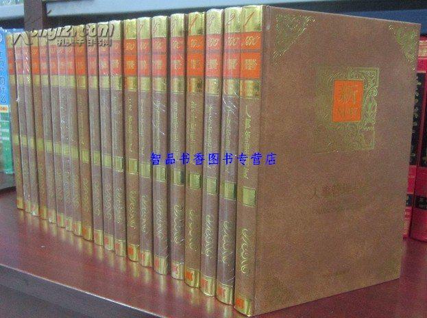 新管理制度百科全书全20册16开精装含20张光盘 中国商业出版社全新正版