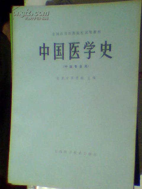 全国高等医药院校试用教材-----中国医学史(中医专业用)