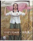 中国写实画派——刘孔喜