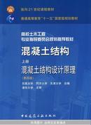 混凝土结构(上册)混凝土结构设计原理(第四版)/三校合编 /中国建筑工业出版社/9787112101269