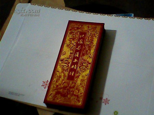 地藏菩萨本愿经-大字本 少见绿面经折装折页装 品好