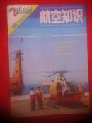 航空知识(1980年第2期)
