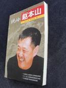 李忠淮 著《铁岭赵本山》正版现货 2003年1月一版一印[A1-5-3-2]
