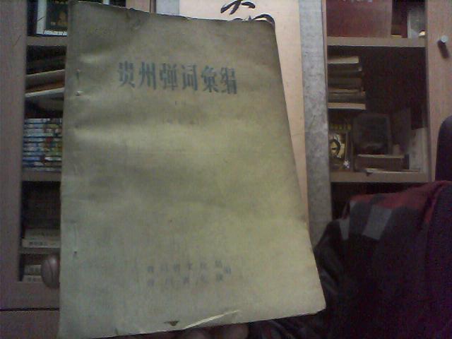贵州弹词汇编 (19) 研究本