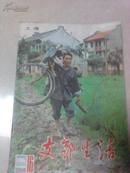 支部生活(上海)1984-16