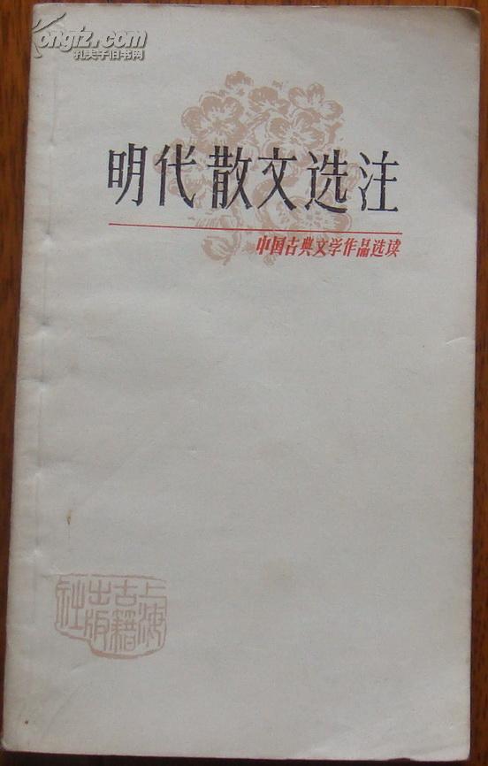 中国古典文学作品选读:明代散文选注