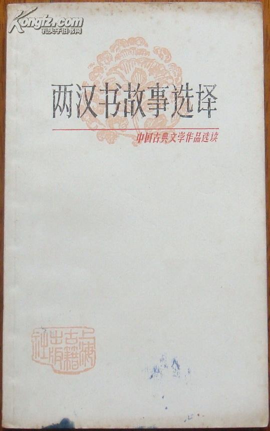 中国古典文学作品选读:两汉书故事选译