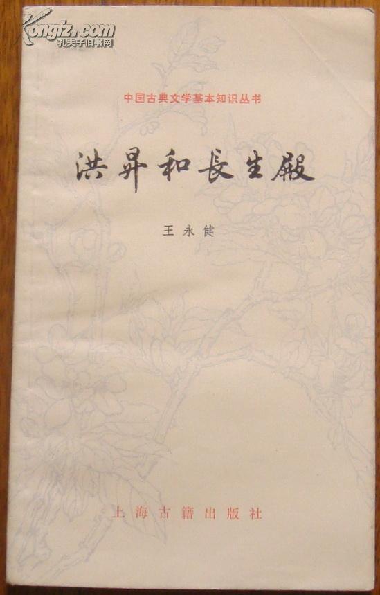 中国古典文学基本知识丛书:洪昇和长生殿