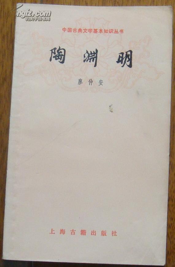 中国古典文学基本知识丛书:陶渊明