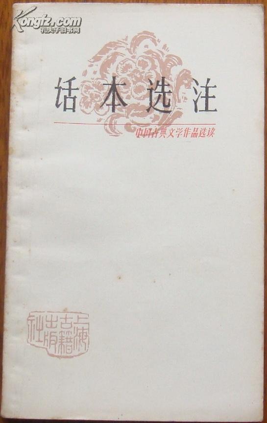 中国古典文学作品选读:话本选注