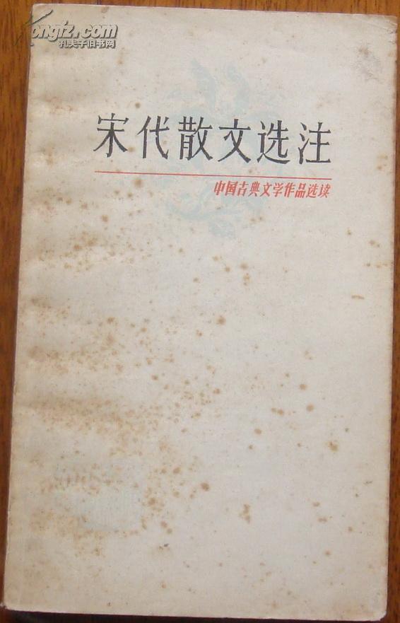 中国古典文学作品选读:宋代散文选注