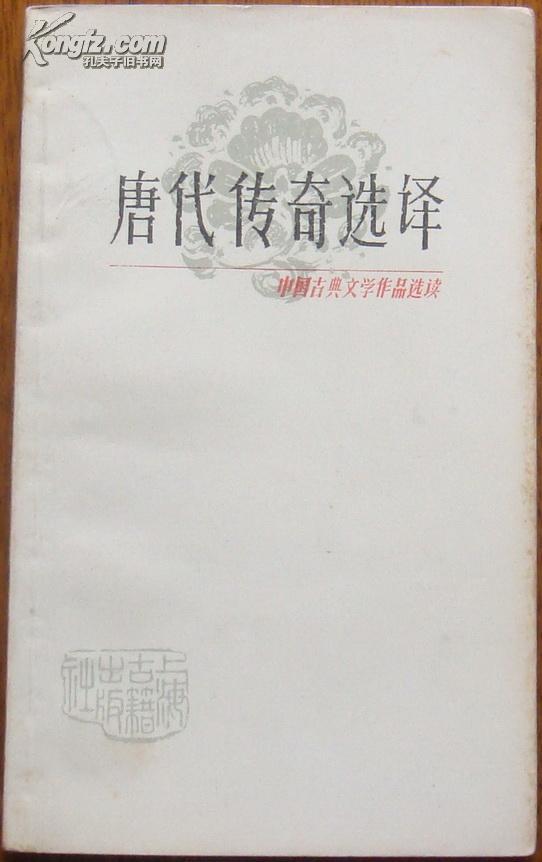 中国古典文学作品选译:唐代传奇选译.