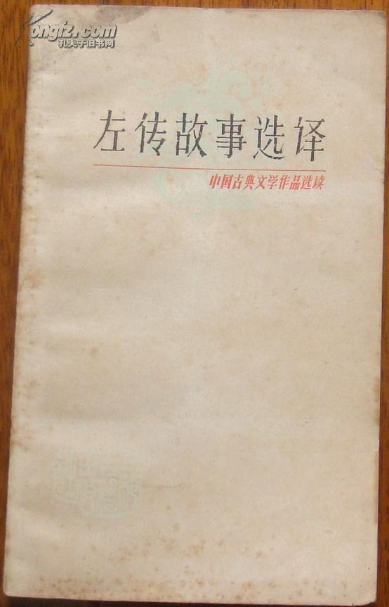 中国古典文学作品选读:左传故事选译