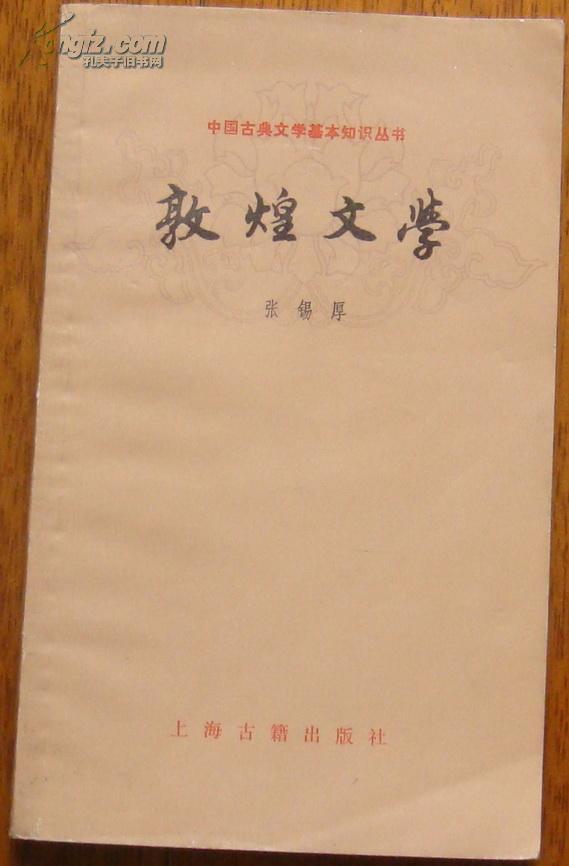 中国古典文学基本知识丛书:敦煌文学