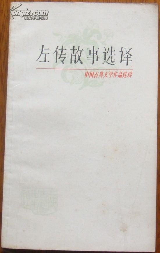 中国古典文学作品选读:左传故事选译.