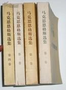 马克思恩格斯选集1-4  一版一印(有1972年6月9日购书发票)