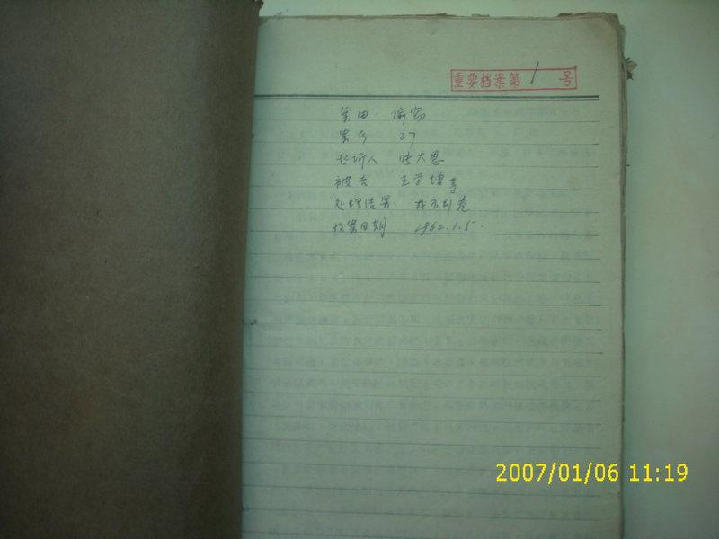 1962年重要刑事案件书【合订本】1号--100号