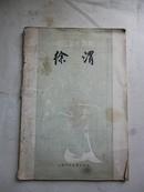 中国画家丛书《徐渭》