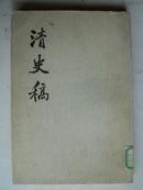 清史稿 第21册  【馆藏】