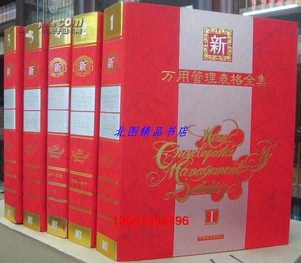 新万用管理表格全集全5册附5张光盘 中国商业出版社全新正版