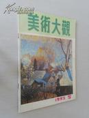美术大观1992年第5期