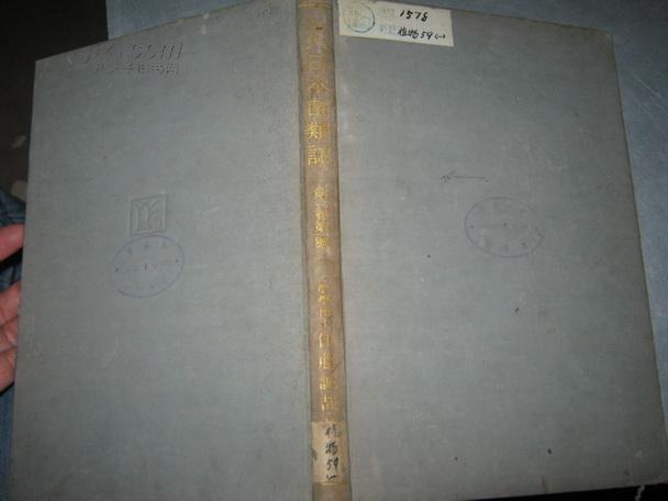 大日本菌类志--第二卷--原日文版(馆藏)
