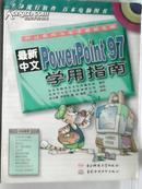 最新中文PowerPoint 97学用指南