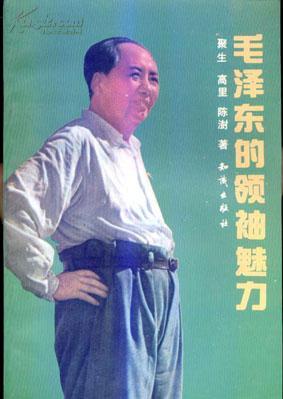 毛泽东的领袖魅力