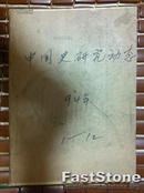 中国历史研究动态 1994年合订本 馆藏