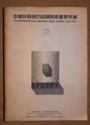中华民国第四届国际版画双年展(16开)