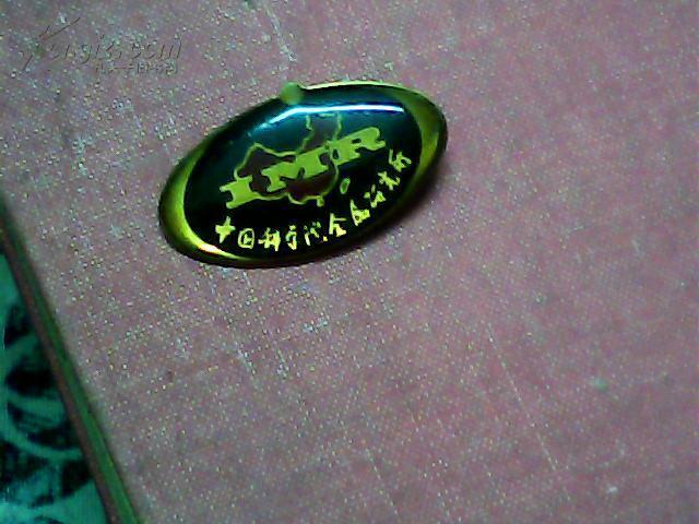 中国科学院金属研究所徽章