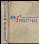 布面精装俄文画集一册(书名如图)【画册中大量关于列宁及苏联历史、政治、艺术等的图片】