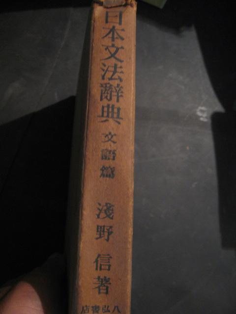 日本文法辞典 (日文)昭和十七年版 32开精装