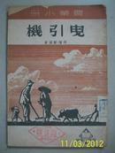 农业小册《曳引机》50年印