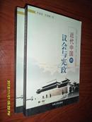 近代中国的议会与宪政(近全品)