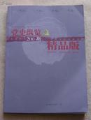 党史纵览 200期 精品版(第1期--第200期)大16开本