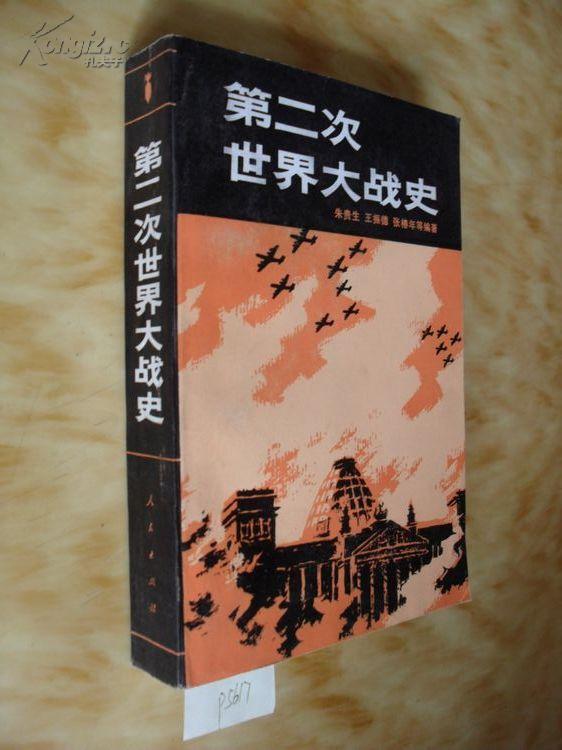 第二次世界大战史 馆藏 朱贵生 王振德 张椿年 82年1印 p5617