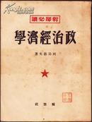 政治经济学(49年初版)