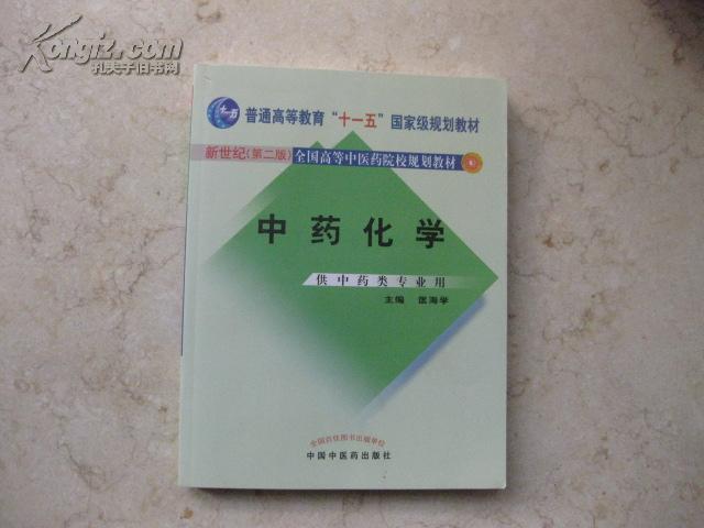中药化学 新世纪第2版