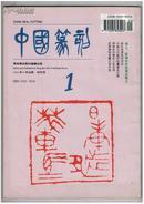 《中国篆刻》(创刊号)【书影欣赏】