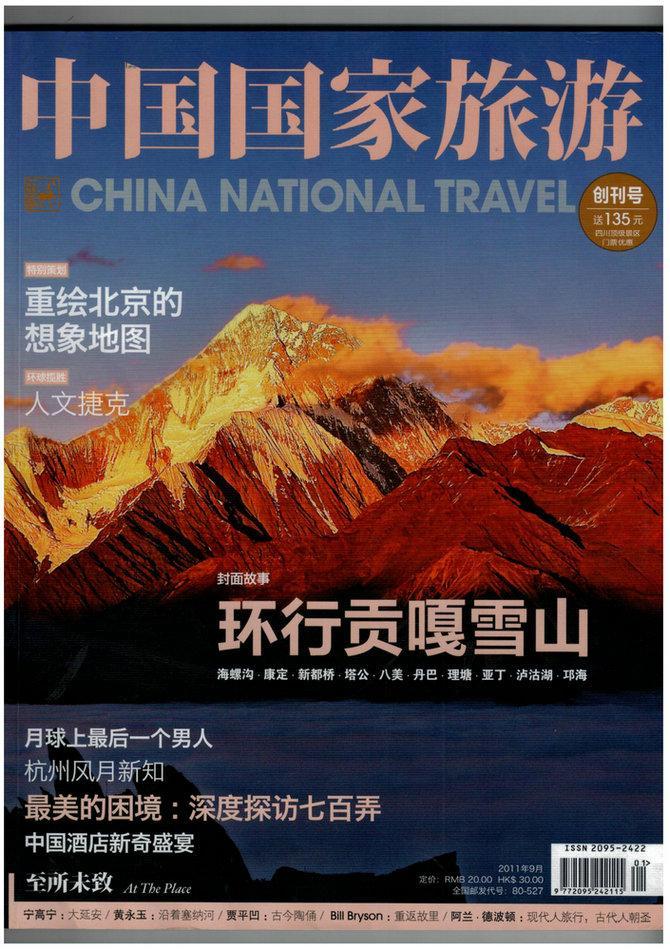 《中国国家旅游》(创刊号)【书影欣赏】