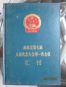 山东省第七届人民代表大会第一次会议会刊