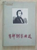 肖邦钢琴曲选 【1960年北京一版一印 印量少仅印300册 布面书脊精装10开】
