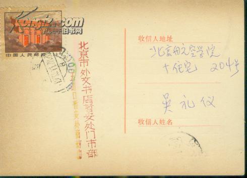吴礼仪教授图书预订卡 五道口暂安处商场 1973.11.29