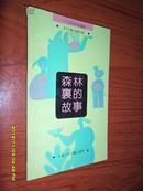 森林里的故事【小小民间故事丛书之十】
